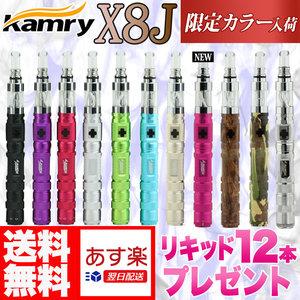 Kamry社製 正規品 VAPE X8J 電子タバコ