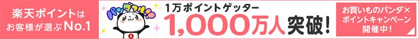 楽天ポイントはお客様が選ぶNo.1 1万ポイントゲッター1,000万人突破!お買い物パンダ×ポイントキャンペーン開催中!
