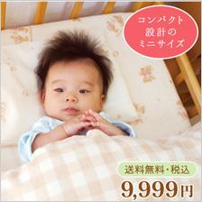 日本製洗えるベビー布団セット6点≪オーガニックコットンダブルガーゼ≫